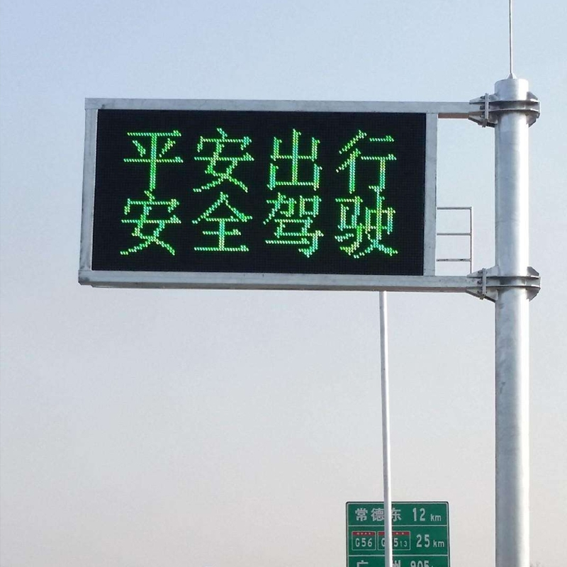 交通信息led顯示屏